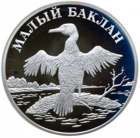 """купить 1 рубль 2003 СПМД """"Красная книга: малый баклан"""""""