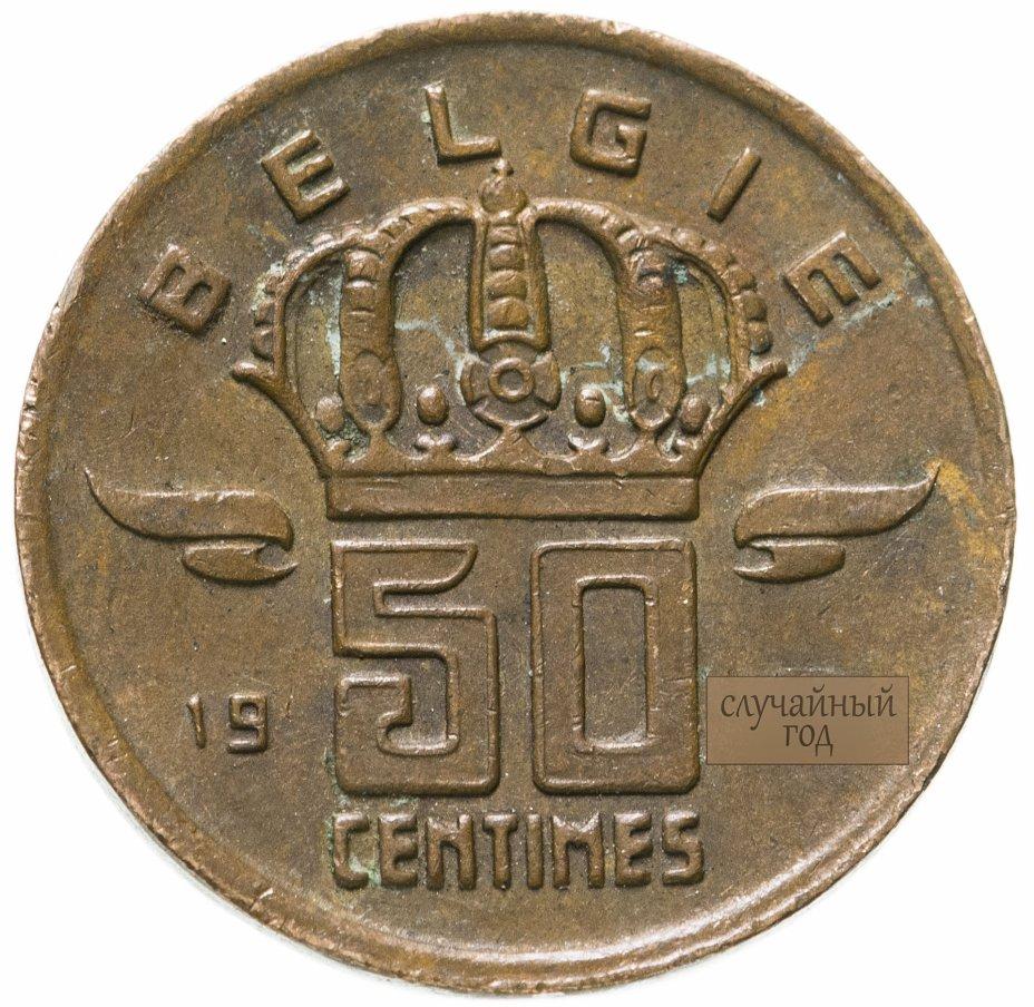 купить Бельгия 50 сантимов 1952-2001 надпись на голландском - 'BELGIE', случайная дата