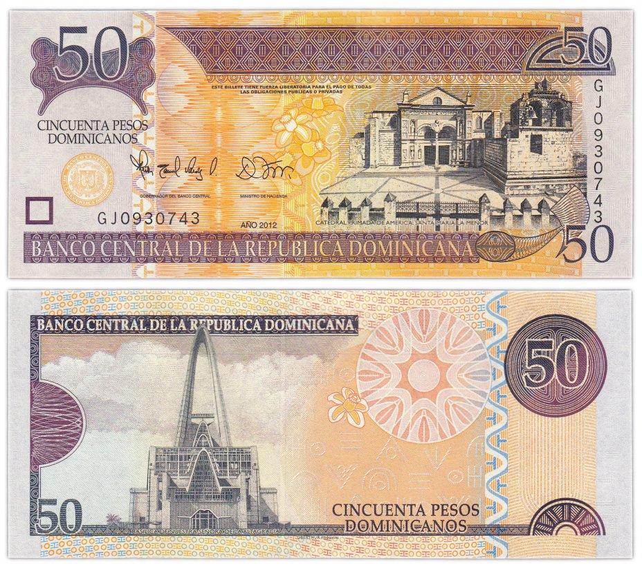 купить Доминиканская республика 50 песо 2012 (Pick 183b)