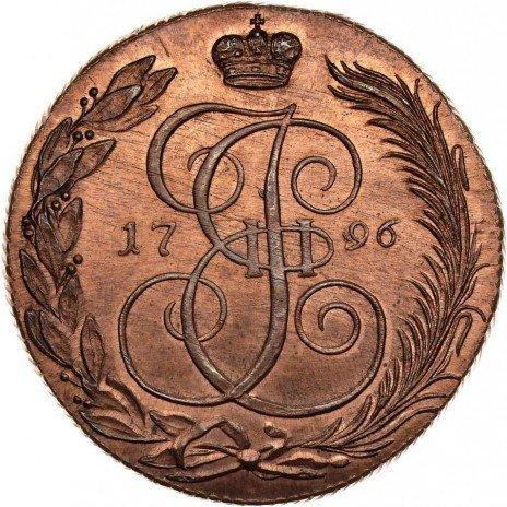 купить 5 копеек 1796 года КМ новодел