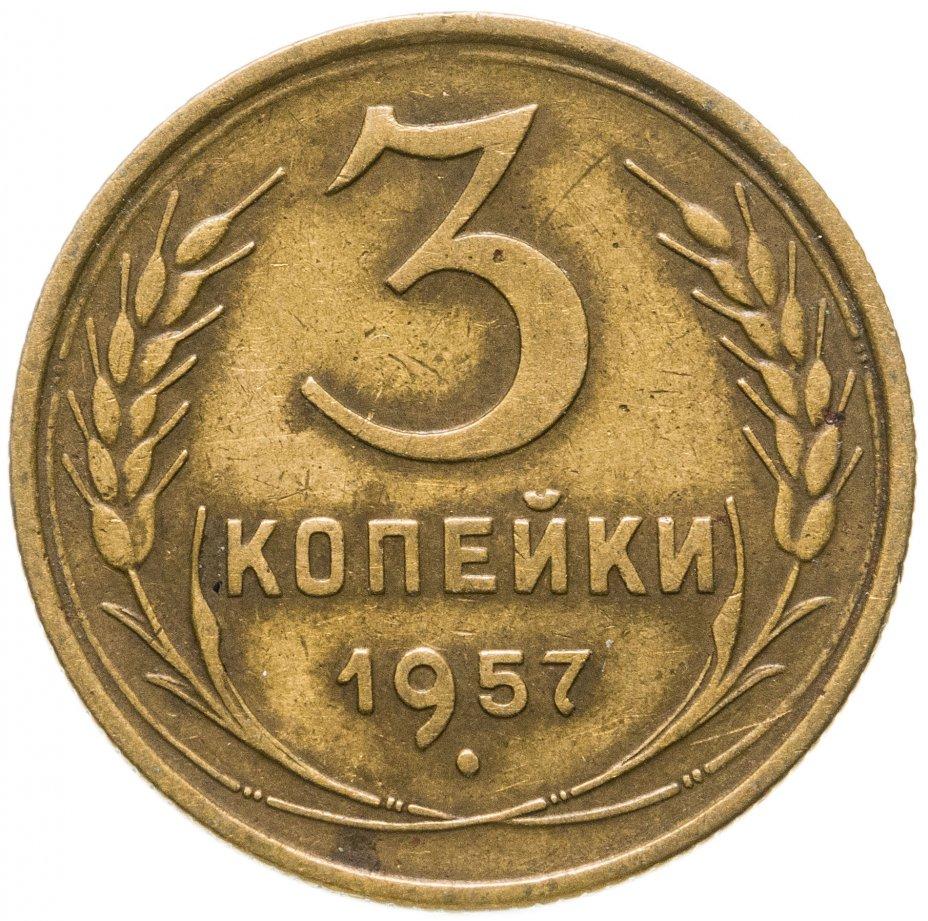 купить 3 копейки 1957