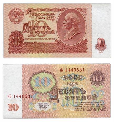 купить 10 рублей 1961 тип литер маленькая/Большая, с УФ, ПРЕСС