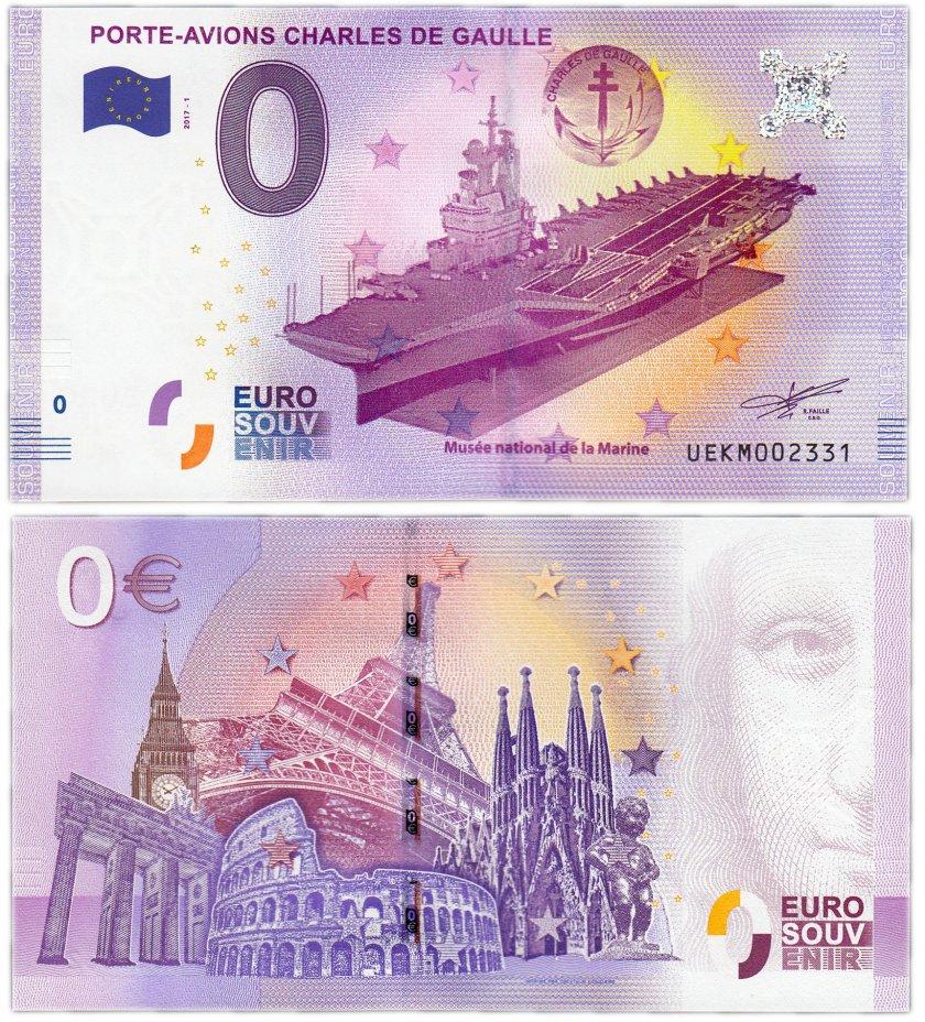 "купить 0 евро (euro) ""Шарль де Голль"" 2017 1-серия (UE KM-1)"