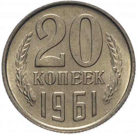 купить 20 копеек 1961