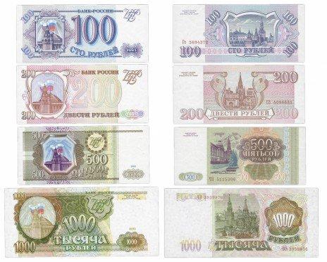 купить Набор банкнот 1993 года 100, 200, 500 и 1000 рублей (4 боны) ПРЕСС