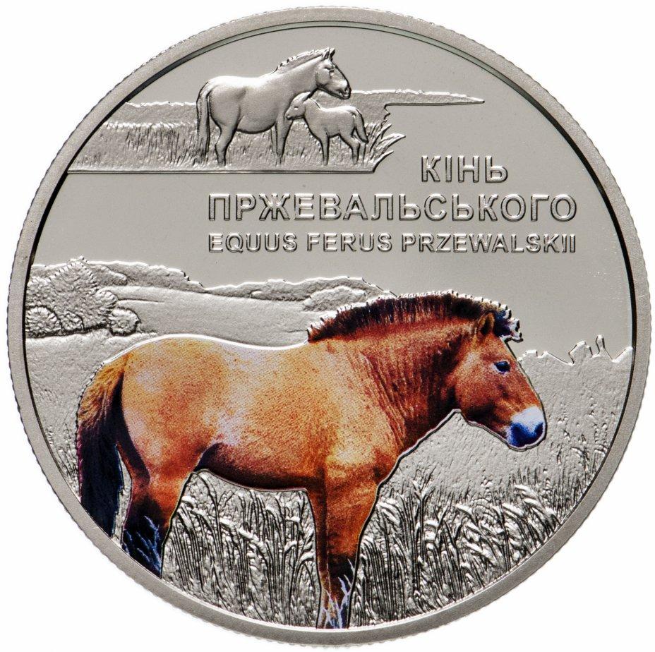 купить Украина 5 гривен 2021 Чернобыльский радиационно-экологический биосферный заповедник - Лошадь Пржевальского