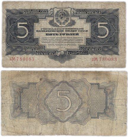 купить 5 рублей 1934 без подписи