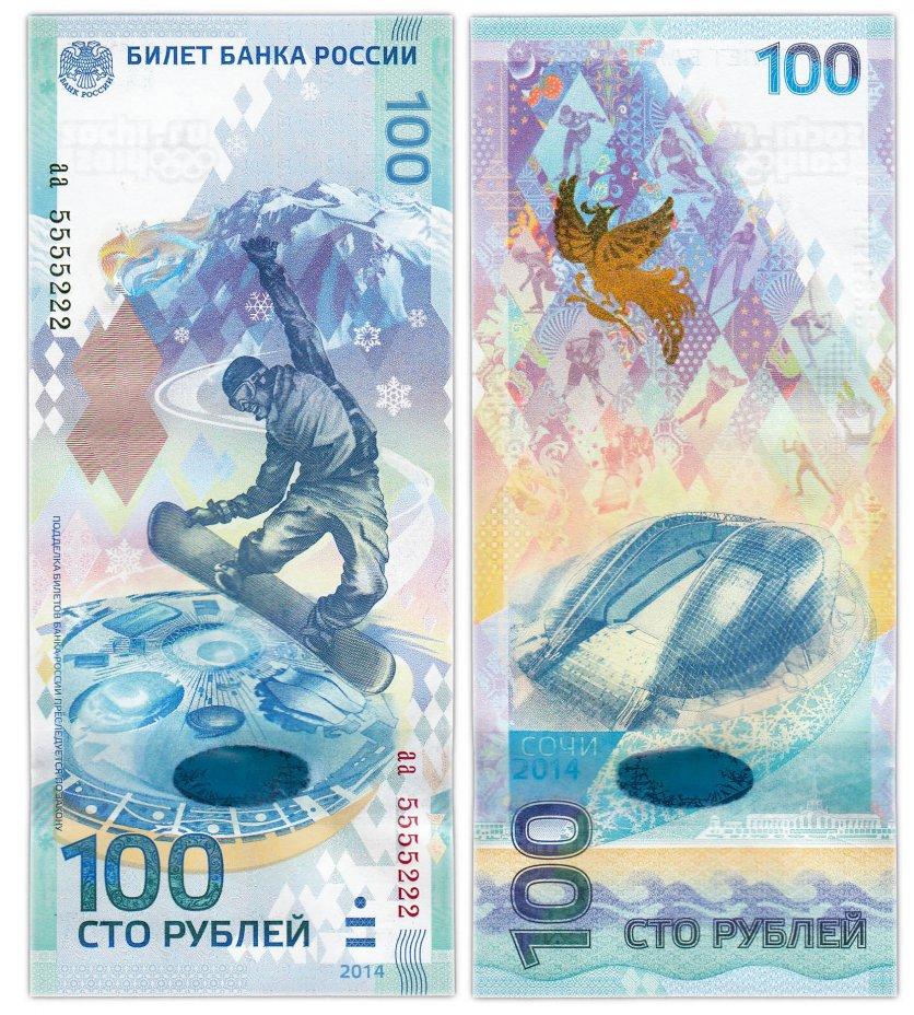 купить 100 рублей 2014 Сочи красивый номер аа 5555222 ПРЕСС