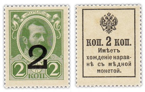 купить 2 копейки 1915 (1917) ДЕНЬГИ-МАРКИ, 3-й выпуск ПРЕСС