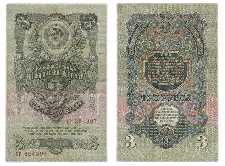 купить 3 рубля 1947 16 лент в гербе, 1-й тип шрифта