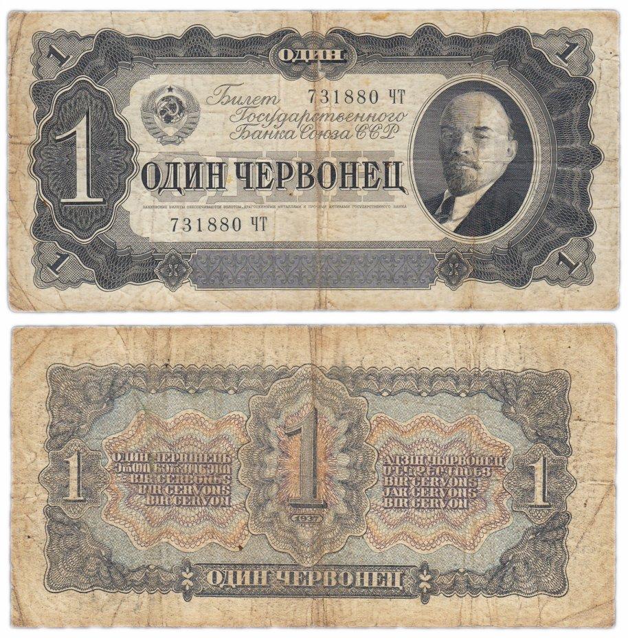 купить 1 червонец 1937