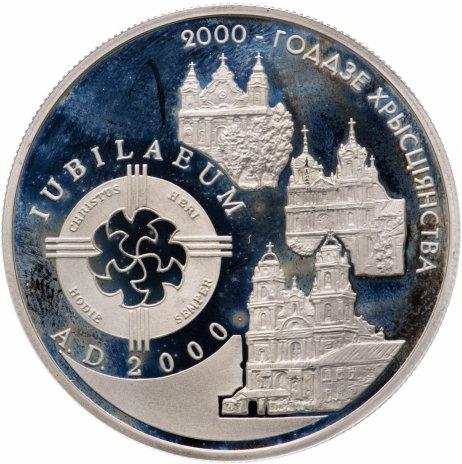 """купить Беларусь 1 рубль 1999 """"2000 лет Христианства"""""""