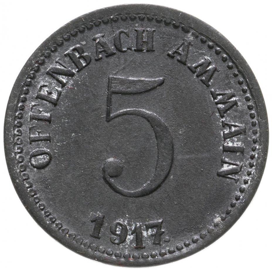 купить Германия (Оффенбах-ам-Майн) нотгельд  5 пфеннигов 1917