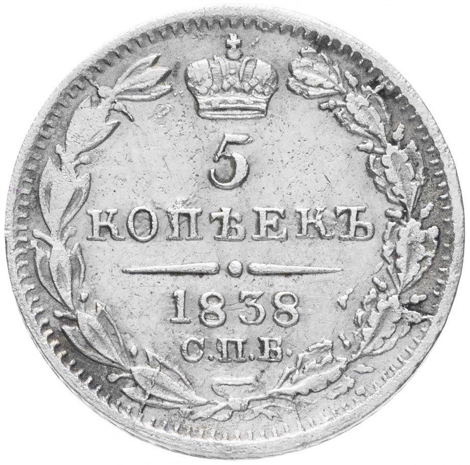 купить 5 копеек 1838 СПБ-НГ