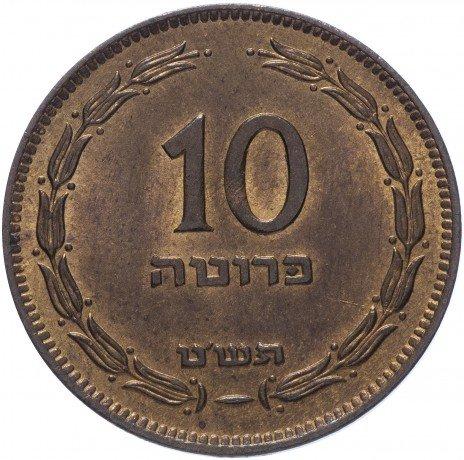 купить Израиль 10 прута 1949