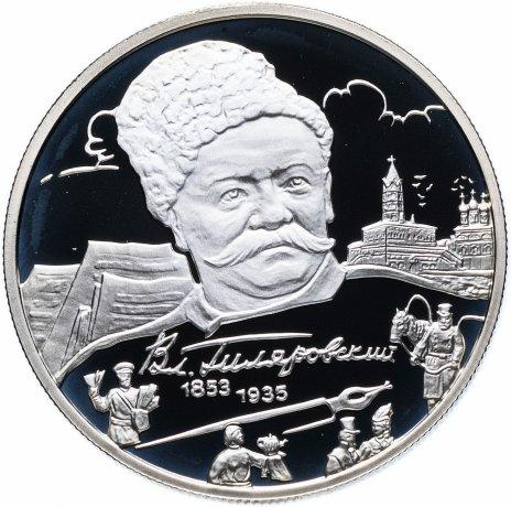 """купить 2 рубля 2003 ММД """"150-летие со дня рождения В.А. Гиляровского"""""""