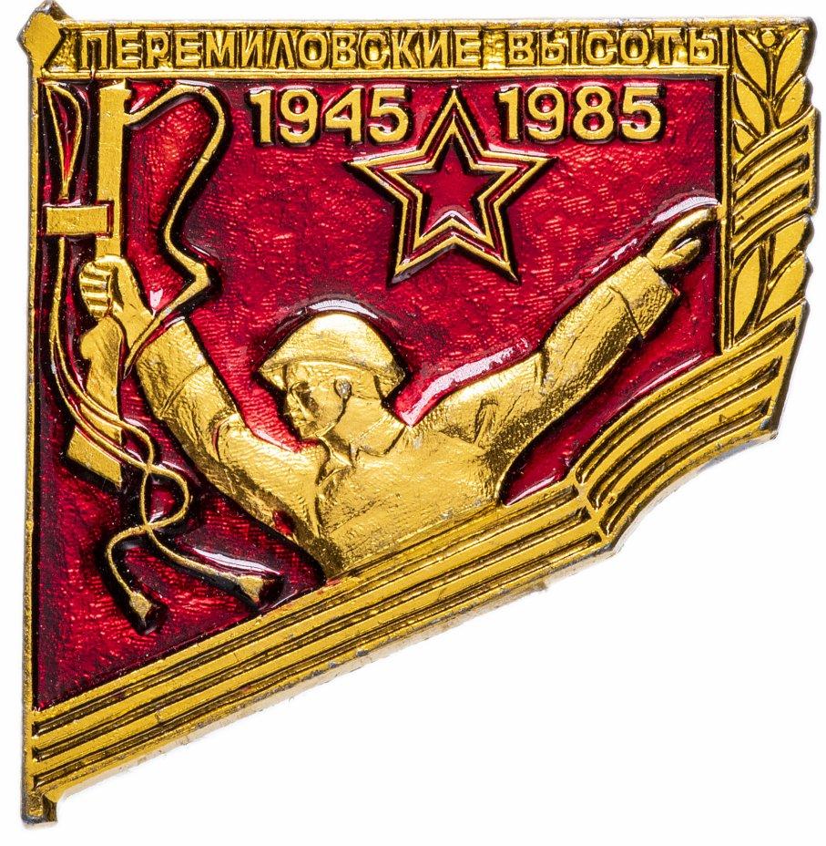 """купить Значок СССР 1985г """"Перемиловские Высоты 1945-1985гг"""", Булавка"""