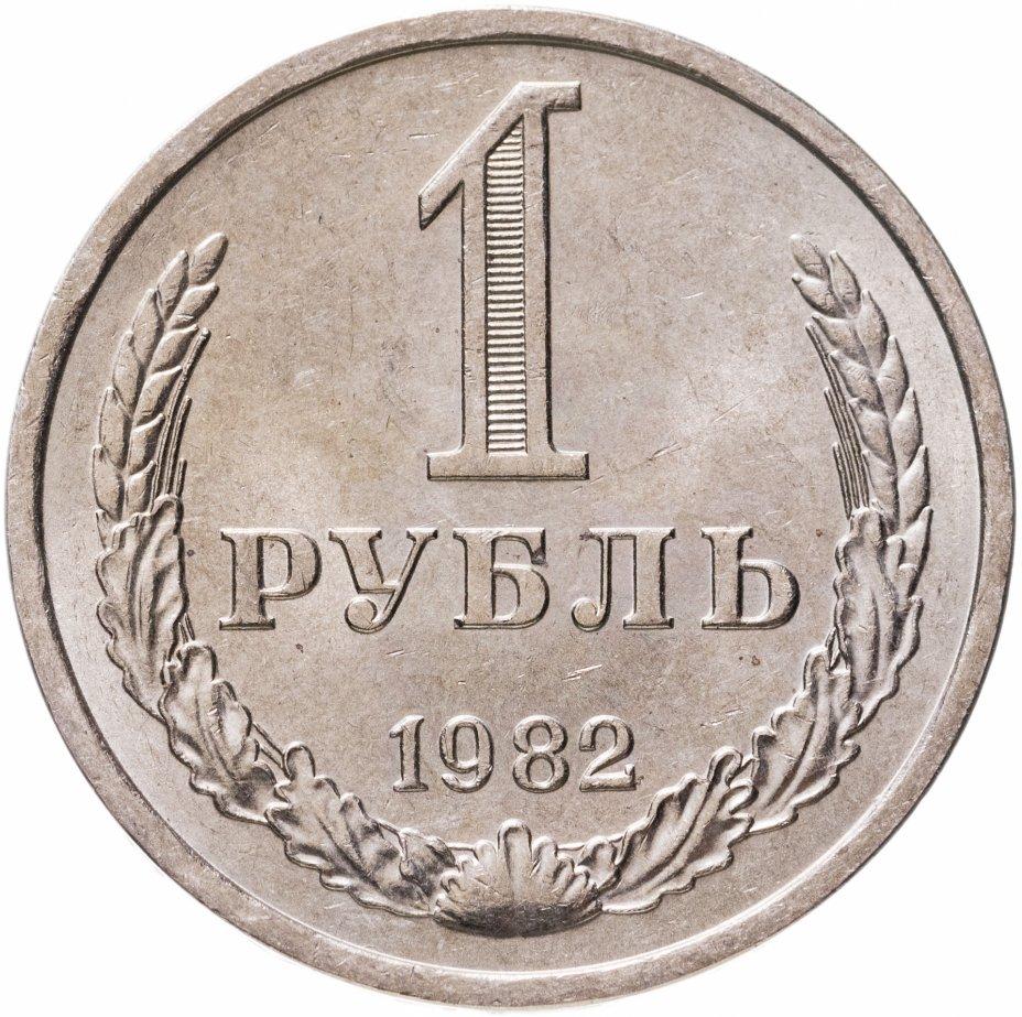 купить 1 рубль 1982 Штемпельный блеск