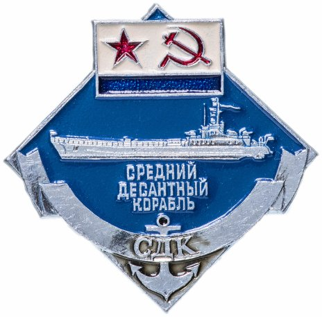 """купить Значок СССР 1974 г """"Средний Десантный Корабль, СДК"""", булавка"""