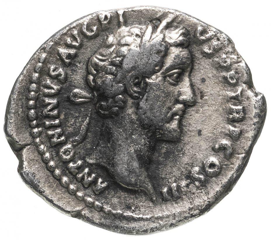 купить Римская империя, Антонин Пий и Марк Аврелий, 138-161 годы, Денарий.