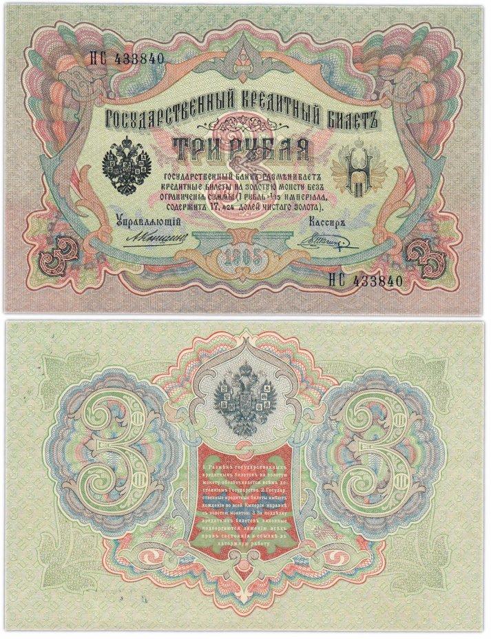 купить 3 рубля 1905 управляющий Коншин, кассир Шагин