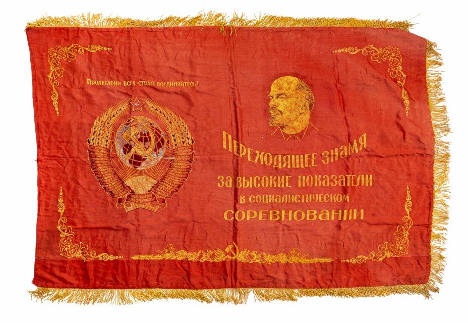 """купить Знамя """"Переходящее знамя за высокие показатели в социалистическом соревновании"""", ткань, бахрома, печать, СССР, 1970-1990 гг."""