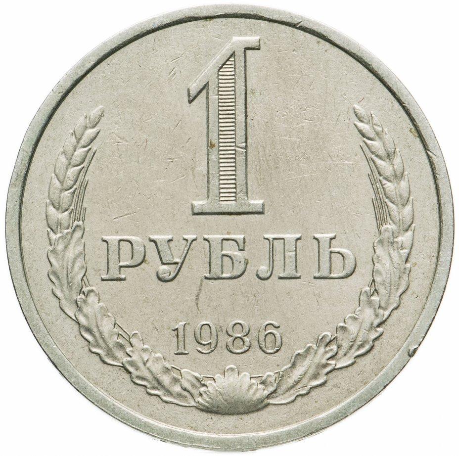 купить 1 рубль 1986