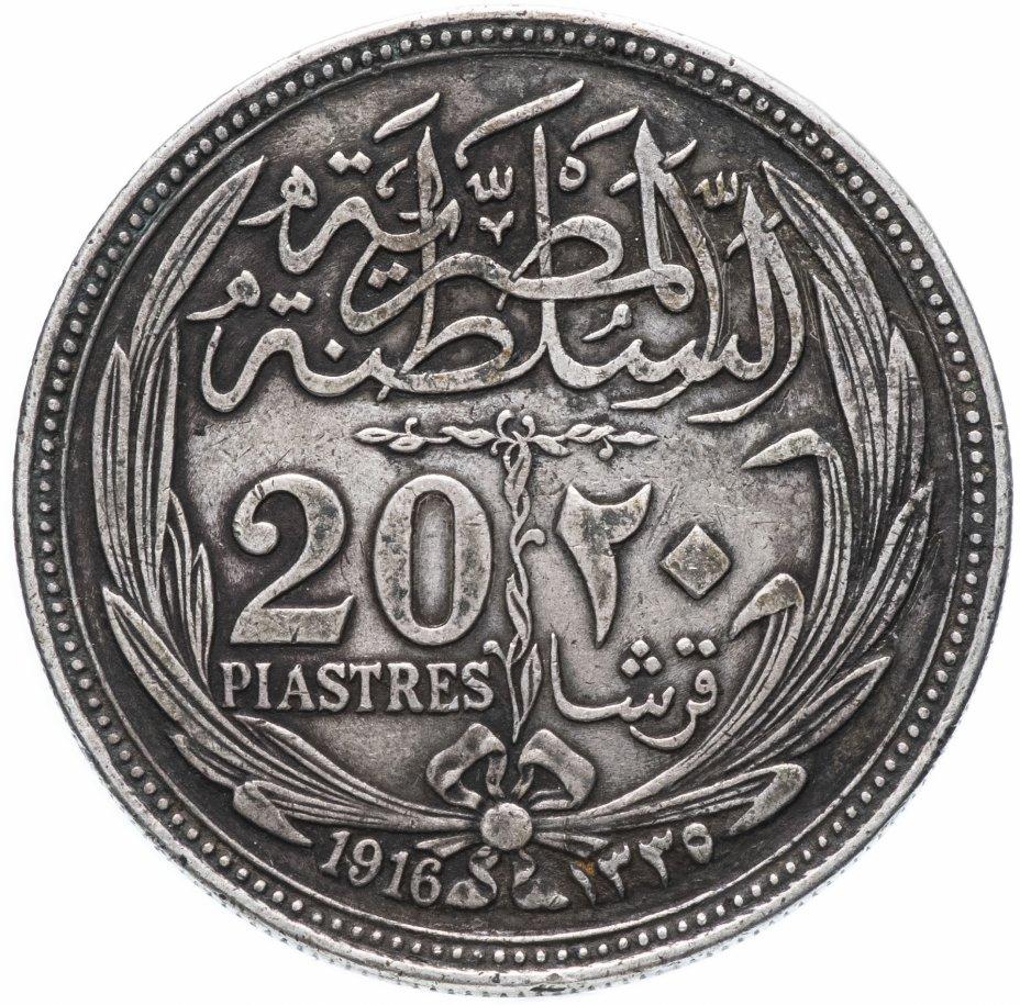 купить Египет 20 пиастров (piastres) 1916