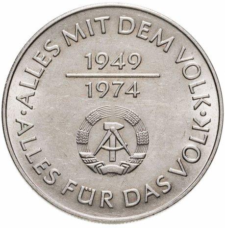 купить Германия (ГДР) 10 марок 1974 25-летие образования ГДР