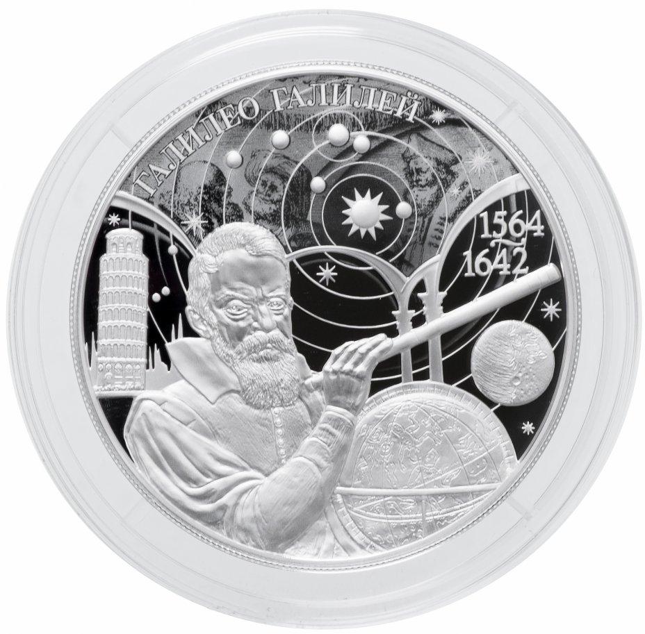 купить 25 рублей 2014 СПМД Proof 450-летие со дня рождения Галилео Галилея