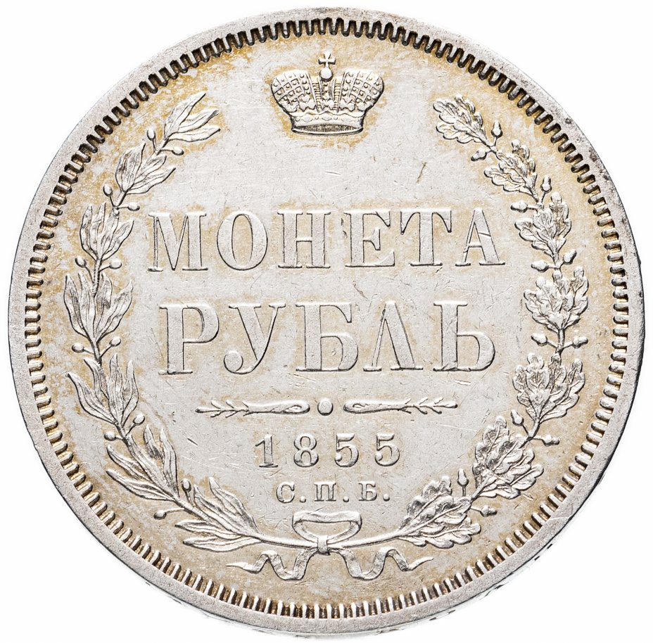 купить 1 рубль 1855 СПБ-НІ   Александр II