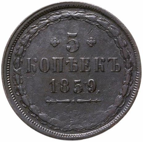 купить 5 копеек 1859 года ЕМ старого образца