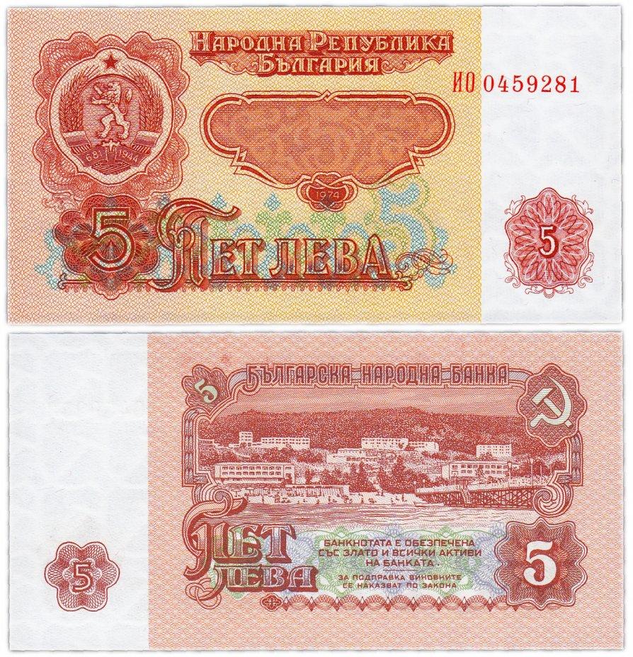 купить Болгария 5 лев 1974 (Pick 95b)