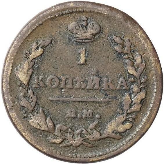 купить 1 копейка 1815 года ЕМ-НМ корона узкая