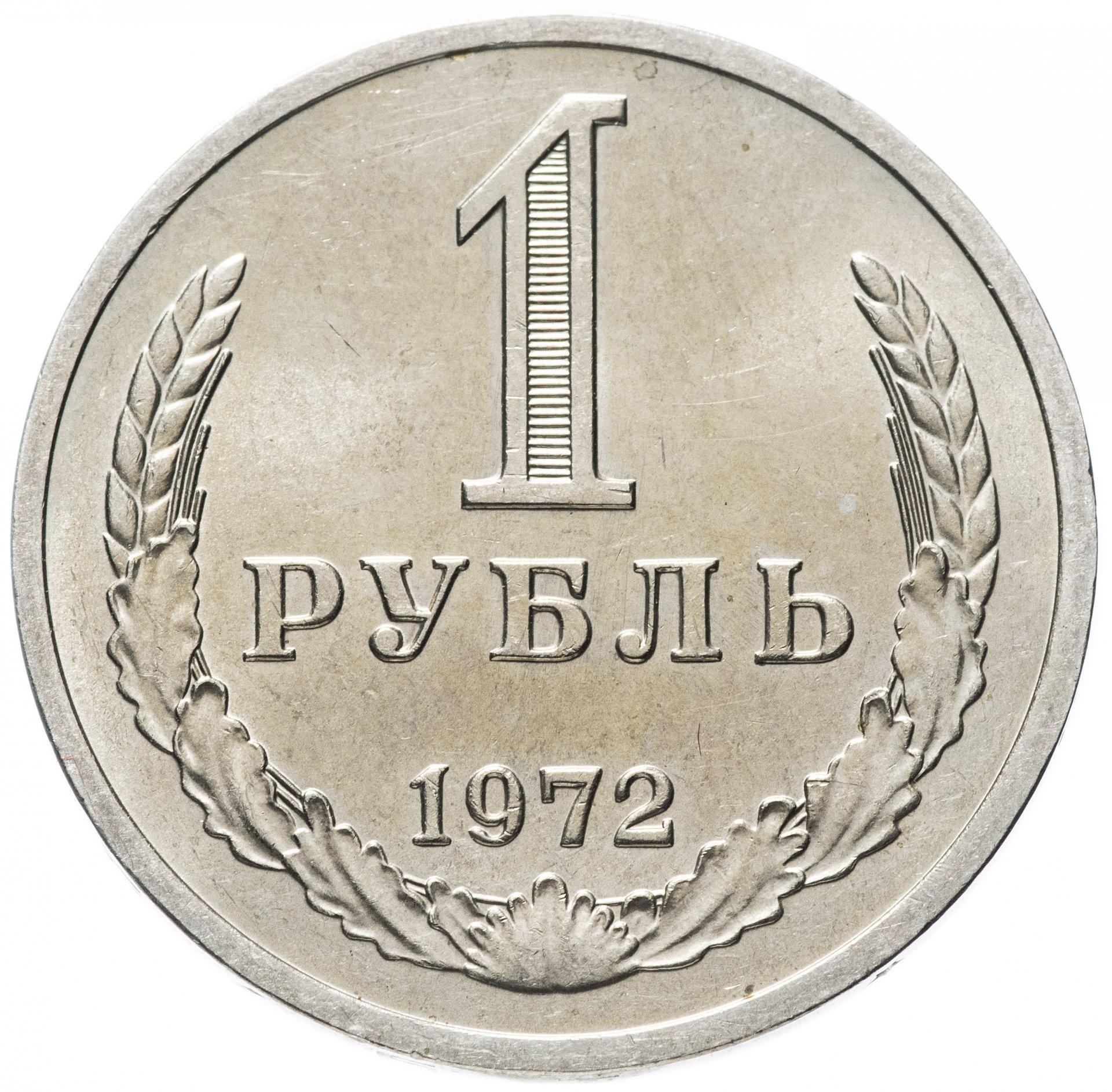 Картинка рубля и копейки