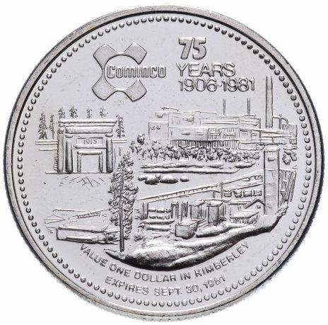 """купить Канадский торговый доллар 1981 """"Горнодобывающая компания """"Коминко"""""""