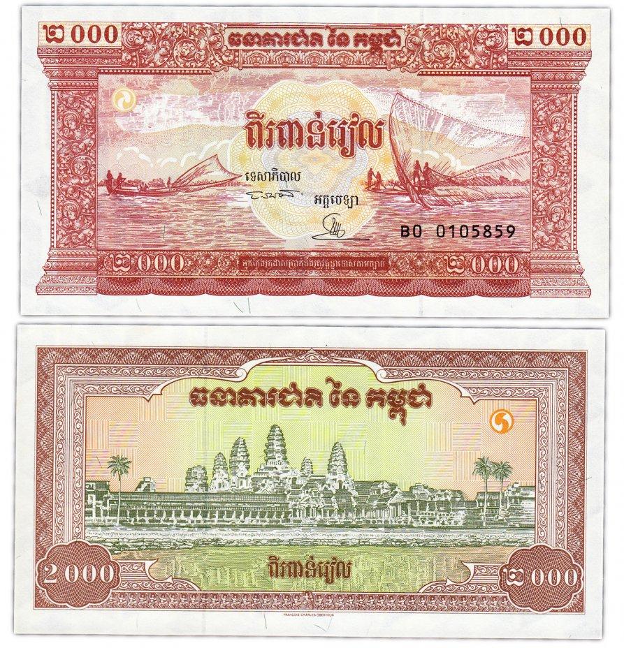 купить Камбоджа 2000 риель 1995 год Pick 45