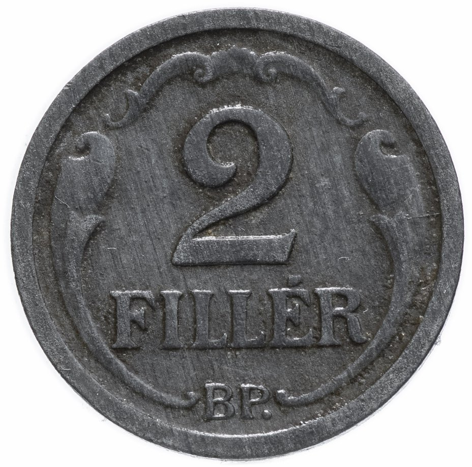 купить Венгрия 2 филлера 1943