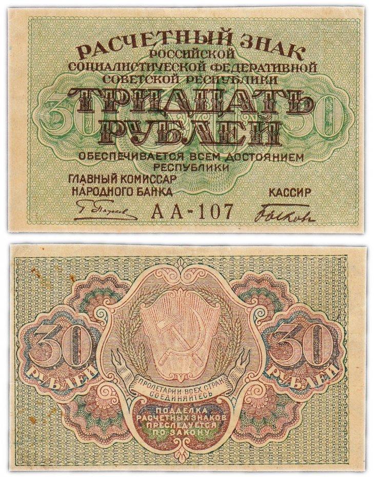 купить 30 рублей 1919 главкомнарбанк Пятаков, кассир Быков, Пермская фабрика ГОЗНАК