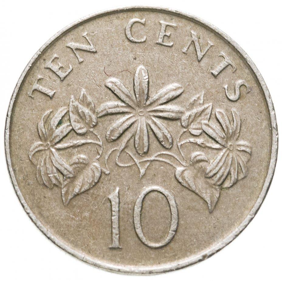 купить Сингапур 10 центов (cents) 1992-2012, случайная дата