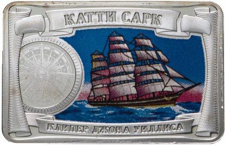 """купить Жетон """"Самые красивые корабли мира. Катти Сарк"""""""