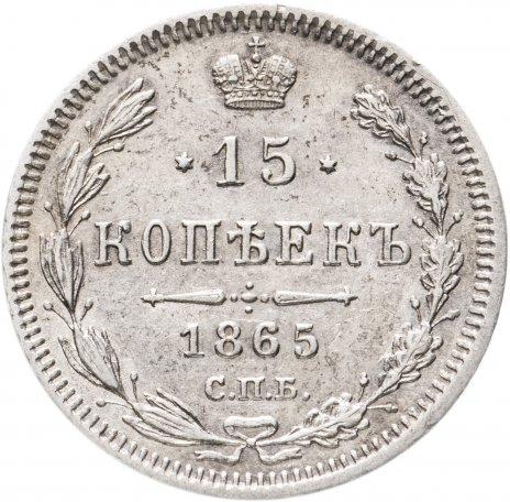 купить 15 копеек 1865 СПБ-НФ