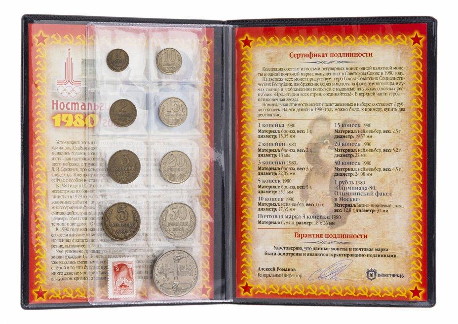 """купить """"Ностальгия: 1980 год"""" - набор из 9 монет и 1 марки в альбоме с историческим описанием и сертификатом подлинности"""