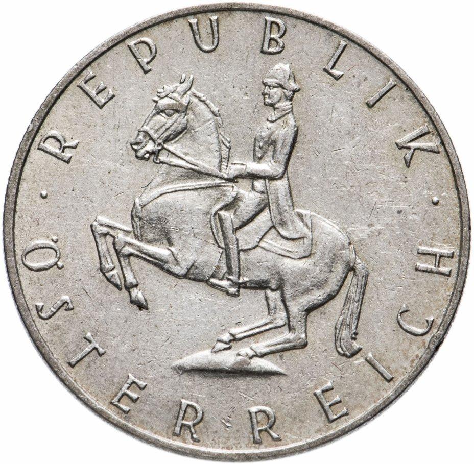 купить Австрия 5 шиллингов (shillings) 1961