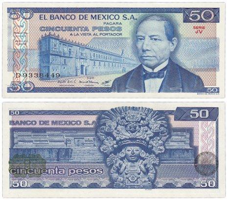 купить Мексика 50 песо 1981 (Pick 73) Подпись 2 Надпечатка зеленая -черная