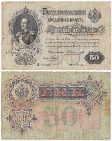 купить 50 рублей 1899 управляющий Коншин, кассир Наумов (Николай I)