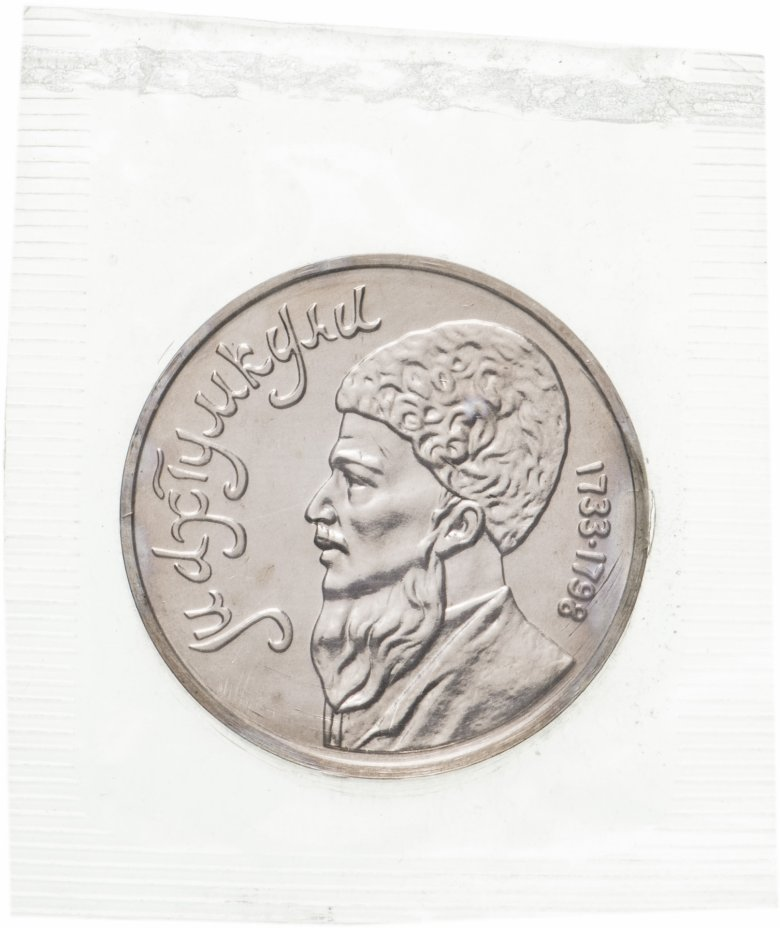 купить 1 рубль 1991 Махтумкули - туркменский поэт и мыслитель в запайке