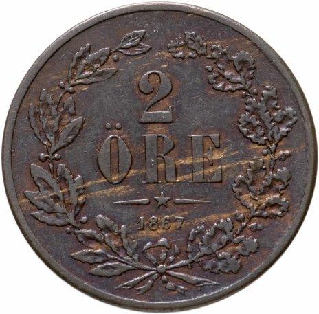 купить Швеция 2 эре (ore) 1867