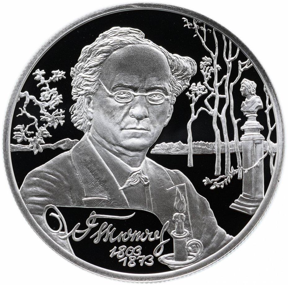 """купить 2 рубля 2003 СПМД Proof """"200-летие со дня рождения Ф.И. Тютчева"""""""