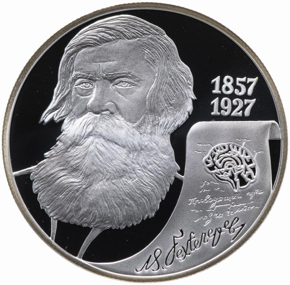 """купить 2 рубля 2007 СПМД Proof """"150-летие со дня рождения В.М. Бехтерева"""""""